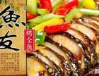 鱼友烤全鱼加盟费多少/重庆特色菜加盟榜