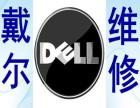 戴尔笔记本键盘进水滴报警Dell维修