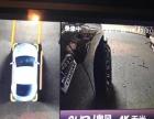 汽车360度全景批发零售 动态轨迹4K无光安装实例