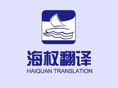 大连正规专业有资质的翻译公司-大连本地海权翻译公司