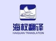 大连开发区有资质翻译公司-大连海权翻译有限公司