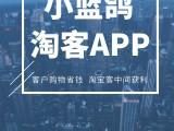 小蓝鸽淘宝客app
