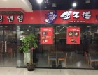 韩国料理新风尚 金年任 连云港诚邀加盟