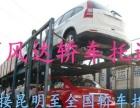 专线昆明到泉州晋江石狮物流公司货运公司