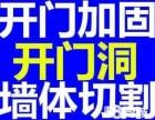 北京西城区墙体开门 开洞口 楼板开洞 加固 公司