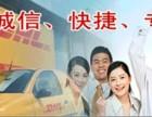 今日特价上海DHL~DHL电话~DHL快递DHL免费取件3折
