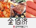 金佰济自助烤肉加盟费用/加盟