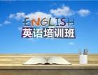 惠阳淡水英语零基础培训