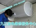 九江格力空调售后服务客服电话维修欢迎访问