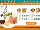 北京厨师等级培训面点等级培训报名