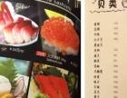 缘喜寿司加盟 西餐 投资金额 20-50万元