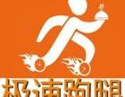 六安市极速跑腿商务服务公司