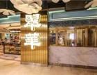 广州翠华餐厅加盟品牌好不好,加盟餐厅收费如何?