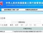 代理深圳南山科技园商标注册
