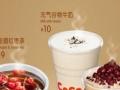 【COCO都可茶饮】coco 奶茶加盟费多少钱?