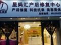 广州星妈汇产康项目加盟丨产后恢复项目加盟