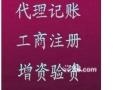丰庄嘉定外账兼职会计代理记账金沙江西路财务外包上门沟通