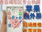 苹果专业维修,免费检测