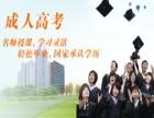 成人获取国家承认正规名校学历