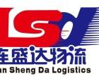 连盛达物流公司 全国零担,整车运输 搬家行李托运 定制包装