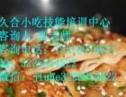 小吃培训热干面臊子面鸡腿汉堡烤冷面章鱼小丸子麻辣烫麻辣拌