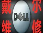 怀柔区戴尔电脑上门维修北京Dell维修台式机维修网络维修