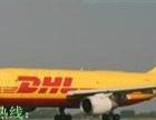 三门县国际快递公司 三门县DHL国际快递电话
