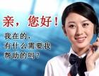 西安华扬太阳能(各中心售后服务热线电话是多少?呢?