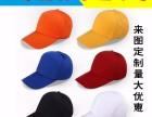 沈阳帽子定制批发帽子印字印图专业定做广告帽