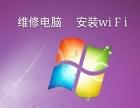 维修电脑,安装WI F I