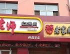 唐县中医院田老师红烧肉,老家肉饼店整体转让