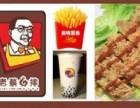 温州台湾老蔡鸡排加盟条件台湾老蔡鸡排加盟费