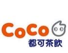 CoCo都加盟CoCo加盟费多少钱/免费留言