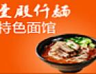 一殿仟麺特色面馆加盟