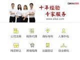 浏阳商标注册机构 浏阳商标服务公司 浏阳商标续展