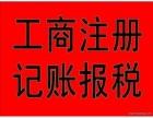 百特思青山区 报税抄税 企业年报 清理乱账 合理节税