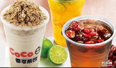 coco奶茶加盟都可茶饮加盟/奶茶加盟店哪个好