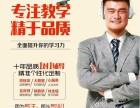 潍坊市高一物理高一英语一对一辅导班来学大同程私塾