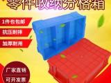 厂家直销塑料零件盒分格箱螺丝配件箱分格收纳盒