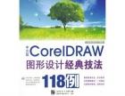 低价出售电脑coreldraw设计图书一本含光盘