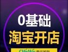 温岭淘宝培训 电商培训