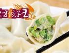 东方饺子王加盟怎么样 东方饺子王加盟费多少钱