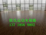 欢迎%石家庄室内篮球场木地板优质服务 哪家强