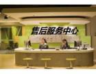 欢迎进入~深圳星星空调不制冷加氟(售后服务总部电话