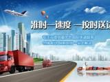 北京物流 專線 汽車托運公司 長途物流