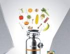 知宝食物垃圾处理器开创家居保洁新天地ZP-780