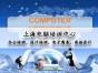 闸北彭浦电脑办公2003/平面设计培训/计算机认证培训多少钱