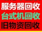 杭州回收服务器,下沙二手笔记本回收,杭州电脑回收,服务器回收