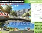 3D景观建筑设计