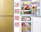 南通TCL冰箱(?售后维修中心/电话是多少?